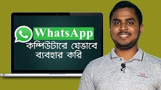 How to Install WhatsApp on Computer - WhatsApp for Desktop/PC