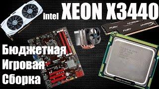 бюджетная игровая сборка XEON X3440
