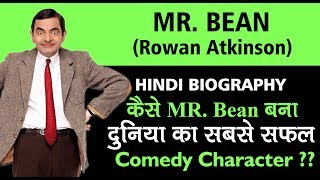 Mr. Bean (रोवन अत्किन्सन ) Hindi Biography Motivational Story