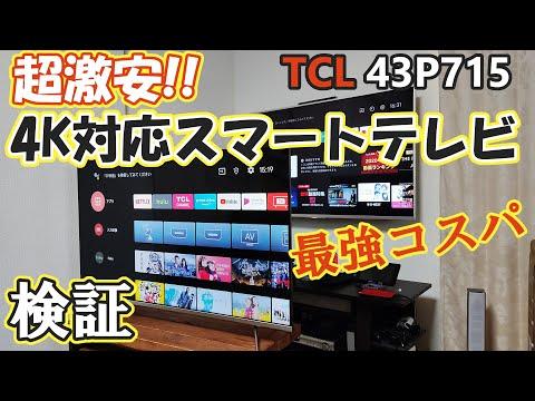 一番安い4K対応スマートテレビを買ってみた!2021年版 コスパやば過ぎる TCL 43P715