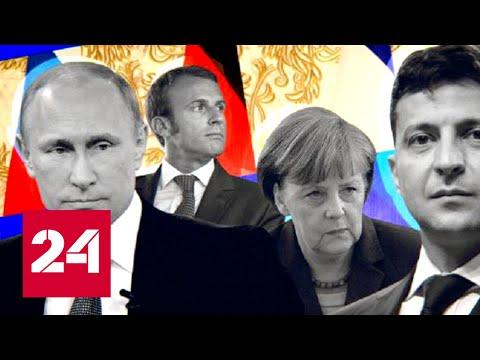 Будущее Украины может решиться в Париже. 60 минут от 27.11.19