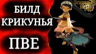 БИЛД ПВЕ КЛАСС КАЛИ(танцовщица) специализация КРИКУНЬЯ в игре Dragon Nest Mobile для android