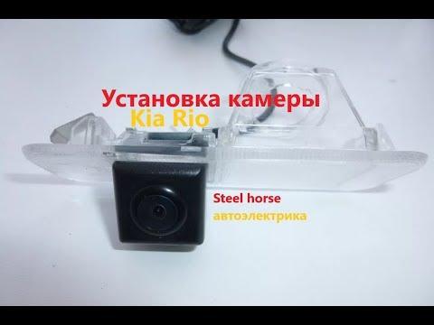 Установка камеры заднего вида(Kia Rio 2014)
