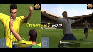 Fifa 2005 Бразилия Англия Играют Тельцы Матч Реванш Видео