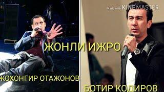 Ботир Кодиров & Жохонгир Отажонов. Арслонман кай бири чиройли куйлаган