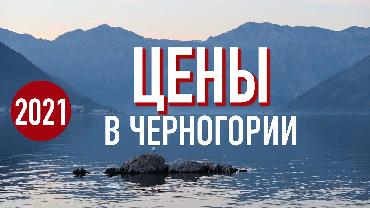 Черногория цены на жилье купить квартиру на шри ланке