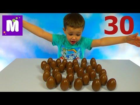 Видео, 30 шоколадных яиц с игрушками открываем игрушки из разных коллекций Kinder Surprise