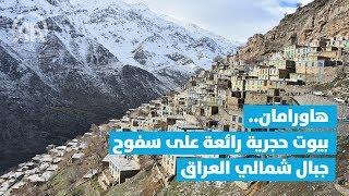هاورامان.. بيوت حجرية رائعة على سفوح جبال شمالي العراق
