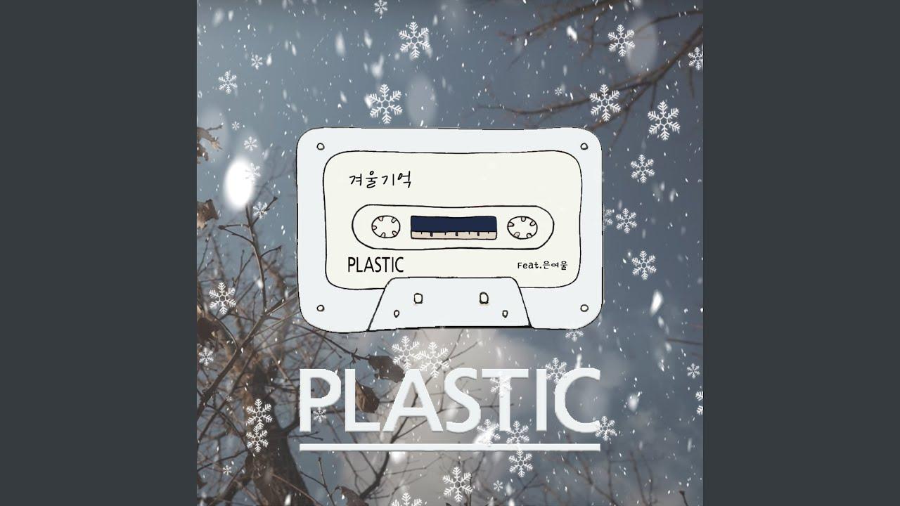 플라스틱 - Winter memories (feat. 은여울) (겨울기억 (feat. 은여울))