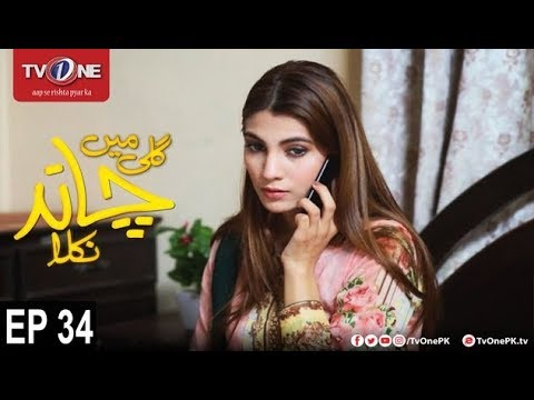 Gali Mein Chand Nikla - Episode 34 - TV One Drama - 14th Novemer 2017