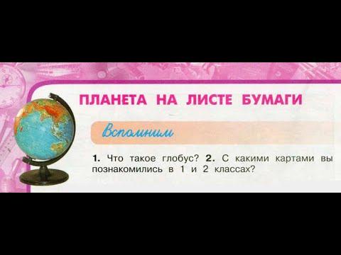 """Окружающий мир 3 класс ч.1, тема урока """"Планета на листе бумаги"""", с.24-27, Перспектива"""