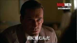 マッドメン シーズン2 第1話