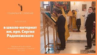 Литургия в школе-интернат им. прп. Сергия Радонежского / Liturgy at Boarding school of St. Sergius