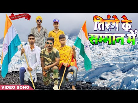15-august-song-||-tirange-ke-samman-mein-||-indipendence-day-2020||-new-song-15-august