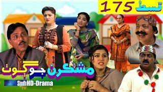 Mashkiran Jo Goth EP 175  Sindh TV Soap Serial  HD 1080p  SindhTVHD Drama