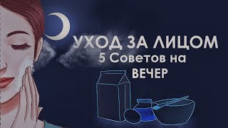 5 СОВЕТОВ Уход за Лицом Вечером Касторовое масло