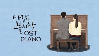 Crash Landing on You OST Piano Album   사랑의 불시착 OST 전곡 피아노 모음   Kpop Piano Cover