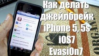 Как сделать Джейлбрейк iPhone 5, 5s iOS7, Evasi0n 7