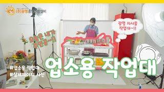 (주)광명종합주방설비 / 광명주방 / 홍보영상 / 기업…