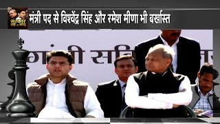 जानिए Rajasthan के इतिहास में आज (14-7-2020) का दिन क्यों होगा दर्ज, पूरा घटनाक्रम