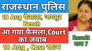 Rajasthan Police Constable 2018, Court case फैसला, Case क्यों किया खारिज, Result कब, 18 Aug Hindi