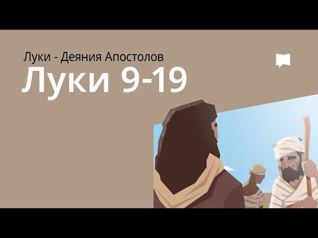 Евангелие от Луки, Гл.9–19