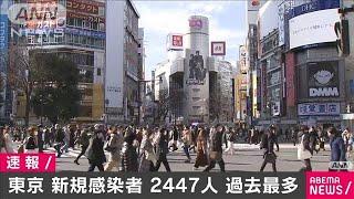 "東京""過去最多""2447人感染 重症者も最多121人(2021年1月7日) - YouTube"