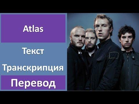 Coldplay - Atlas - текст, перевод, транскрипция