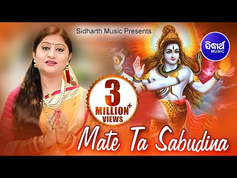 MATE TA SABUDINA ମତେ ତ ସବୁଦିନ || Album-Shiba Kalyana || Namita Agrawal ||