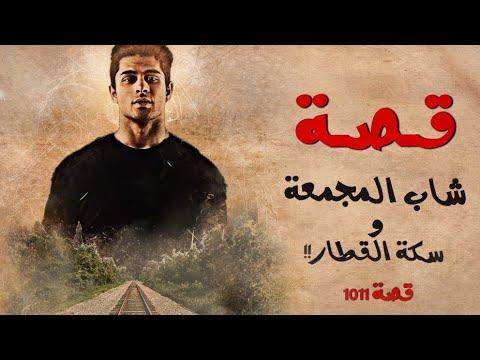 1011 - قصة شاب المجمعة وسكة القطار!!