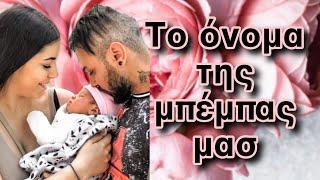 ΤΟ ΟΝΟΜΑ ΤΗΣ ΜΠΕΜΠΑΣ ΜΑΣ / Team Petrov