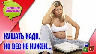 Как правильно питаться во время беременности, чтобы не набрать вес?