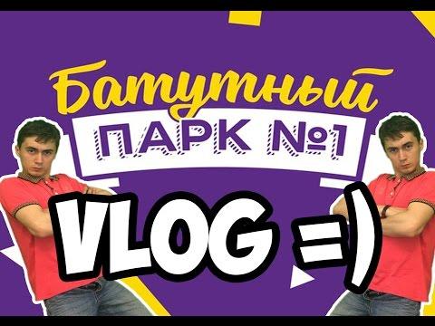 Батутный центр в Москве Flip amp Fly прыжки на батуте и