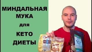 Мука для кето диеты