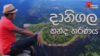 දානිගල කන්ද තරණය |  Travel With Chatura Thumbnail