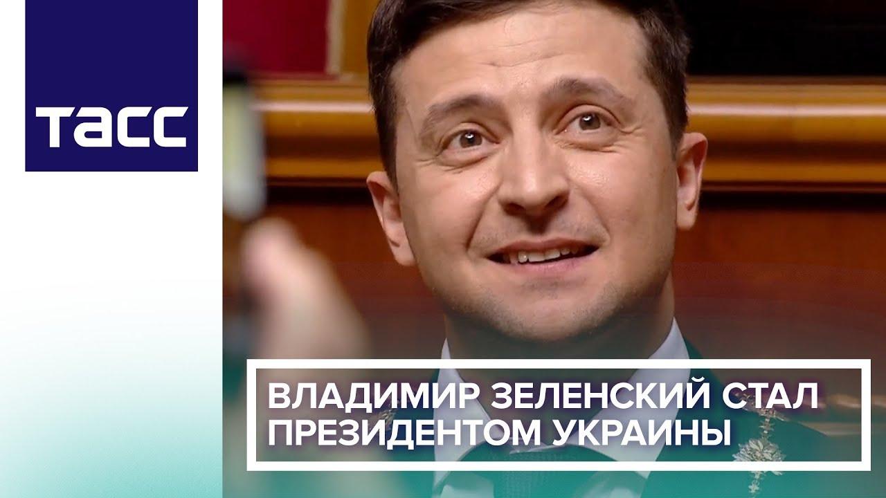 Владимир Зеленский стал президентом Украины: Кадры с инаугурации