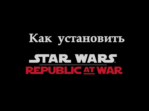 Как установить Republic At War?