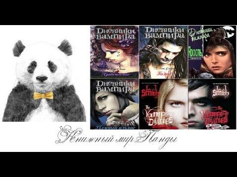 Книги Дневники вампира / The Vampire Diaries