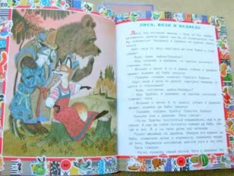 Русская народная сказка. Лиса, волк и медведь