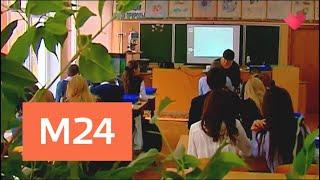 ''Это наш город'': МЭШ попала в сотню самых лучших образовательных проектов в мире - Москва 24