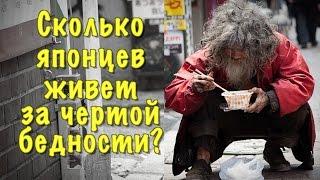 Бедность в Японии. Есть или нет?