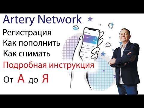 Artery Network Регистрация Как пополнить Как снимать Подробная инструкция от А до Я