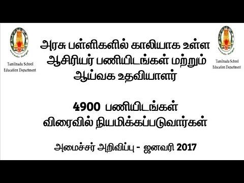 Tamilnadu Govt School Teachers Posting & Lab Assistant Posting Soon | ஆசிரியர் & ஆய்வக உதவியாளர்