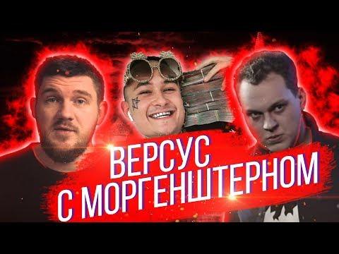Хованский  и Стас Ай Как Просто про версус с Моргенштерном и его последний альбом