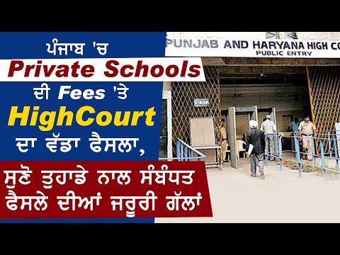 Punjab में Private Schools की Fees पर High Court का बड़ा फैसला ,सुनें आप से जुडी जरूरी बातें
