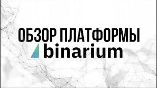 Обзор торговой платформы Binarium. Быстрый заработок в Интернете