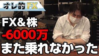 FX-6000万円!株の爆上げに今回も乗れなかった