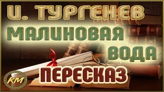 Малиновая ВОДА. Иван Тургенев