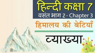 Vasant – Himalayan ki betiyan (हिमालय की बेटियाँ) Full Lesson - CBSE Class 7th Hindi