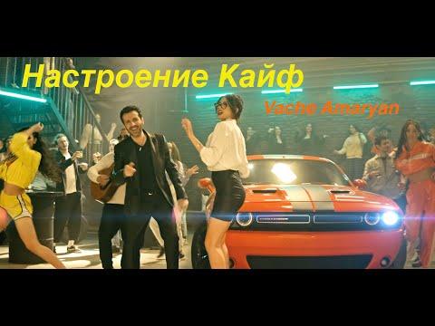 Vache Amaryan  Настроение Кайф - 2021 4K